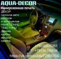 Aqua-decor, фотография 2