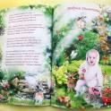 Лучший подарок для ребенка - книга о нем самом.