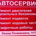АВТОСЕРВИС