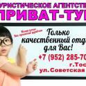 Туристическое агентство Приват-Тур