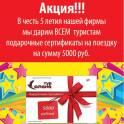 Акция Солана тур нам 5 лет - вам сертификат на 5000 рублей !