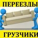 Предлогам услуги грузчиков для тяжёлой работы