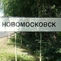 Такси по городу Новомосковск и по России