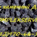 уголь каменный марки ДПК фракции 50-200