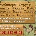 Комбикорм, Зерно, Мука, Сахар, Крупы Бесплатная доставка по Звениговскому району