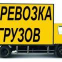 Грузоперевозки в Новочеркасске