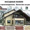 Фасадные панели  Nailitei (Найлайт),  Docke (Деке)