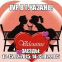 Тур в Казань из Ишимбая на  День Влюбленных