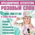 тамада на свадьбу в Зеленограде Химках Москве