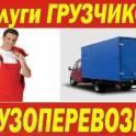 Транспорт по РФ Ответственные грузчики