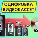 Перезапись видеокассет любого типа