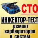 Автосервис СТО