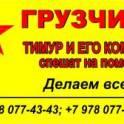 Грузчики Севастополя!