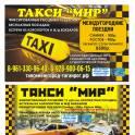 Такси Мир