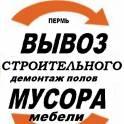 Вывоз строймусора в Перми