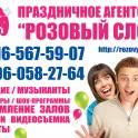 Свадьба, юбилей, корпоратив, день рождения в Солнечногорске