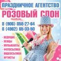 Свадьба, юбилей, корпоратив, день рождения в Солнечногорске, фотография 7
