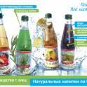 Реализуем Натуральные Лимонады на сахаре по ГОСТу