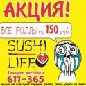 Sushi-Life Суши Тольятти