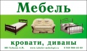 Продаются кровати,матрасы,текстиль.