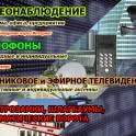 ВИДЕОНАБЛЮДЕНИЕ в Горячем Ключе, домофоны, спутниковое телевидение, шлагбаумы, автоматические ворота