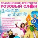 Лучшие детские праздники, веселые аниматоры, красивые костюмы от Розового слона