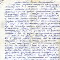 пиши грамотно по-русски