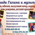 Тамада Галина и музыкант -дуэт