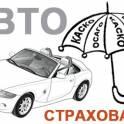 Техосмотр. Диагностическая карта. Автострахование Каско Осаго Звенигород, фотография 2