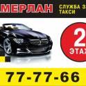 такси Тамерлан тел:77-77-66