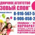 Скоро выпускной! Лучшие молодежные ведущие и музыканты, шоу, фото и видеосъемка выпускных в Солнечногорске