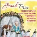 Организация и проведение Праздников с ТО Гранд При