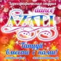 Танцы для детей в Уфе