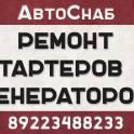 Ремонт стартеров и генераторов в городе Чайковский, фотография 2