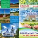 Продаются земельные участки в поселке: Финеев луг