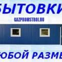 Профессионально производим и монтируем  модульные здания, конструкции, быстровозводимые модули, бытовки, строительные ва