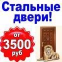 Предлагаем большой выбор стальных дверей. Двери и другие стройматериалы в Иркутске со склада