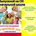 Выпускной в 9, 11 кл., начальной школе, детском саду! 8 960 952 06 74