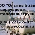 Производство резервуаров и металлоконструкций