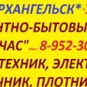 Архангельск -