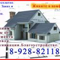 Отделка домов, квартир, офисов