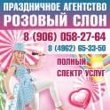 Лучшие ведущие на праздник от Праздничного агентства Розовый слон Солнечногорск