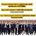 Создание продающих сайтов во Владивостоке   Реклама для эффективных предпринимателей, фотография 6