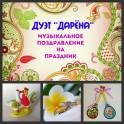 Музыкальное поздравление на свадьбу или именины в русском стиле.