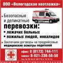 Аренда автомобиля скорой медицинской помощи