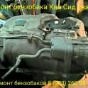 ремонт и сварка бензобака Киа Сид в Москве