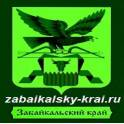 Социальная сеть Забайкальского Края