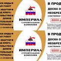 Продам дорожные плиты в Нефтеюганске б/у и новые