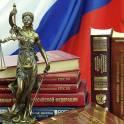 Юридические консультации, защита в суде адвокатом в Омске и Омской области