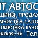 РЕМОНТ АВТОСТЕКОЛ(СКОЛЫ ТРЕЩИНЫ)ПРОДАЖА ЗАМЕНА